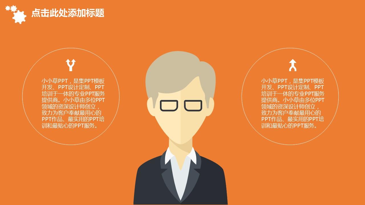 企业人力资源管理汇报PowerPoint模板下载_预览图5