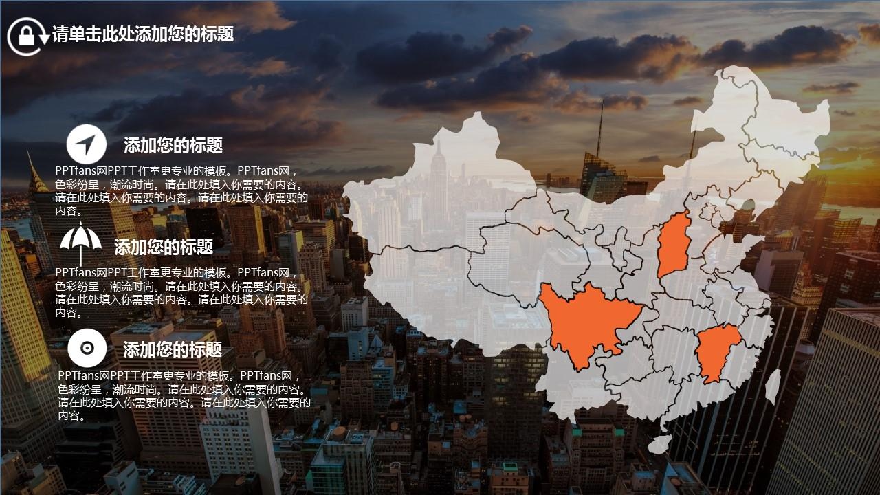 都市背景个人职业规划PPT模板下载_预览图5