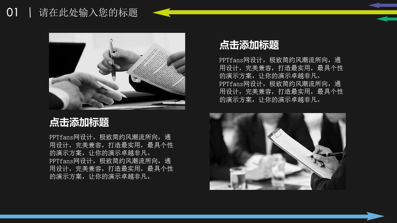 彩色箭头时尚商务PowerPoint模板_预览图5
