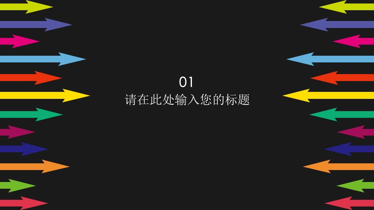 彩色箭头时尚商务PowerPoint模板_预览图3