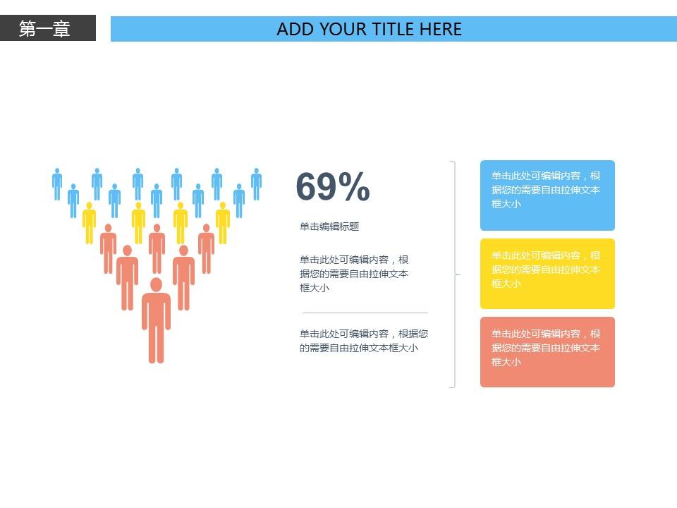 电子产品行业通用营销推广PowerPoint模板下载_预览图6