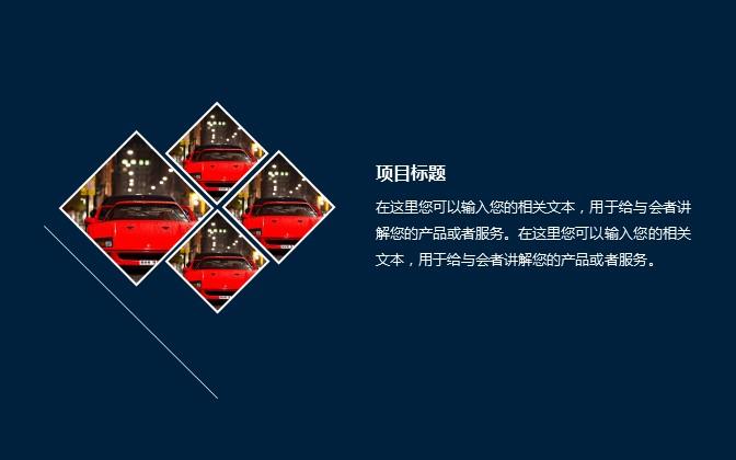 深蓝色商务通用PowerPoint模板下载_预览图6