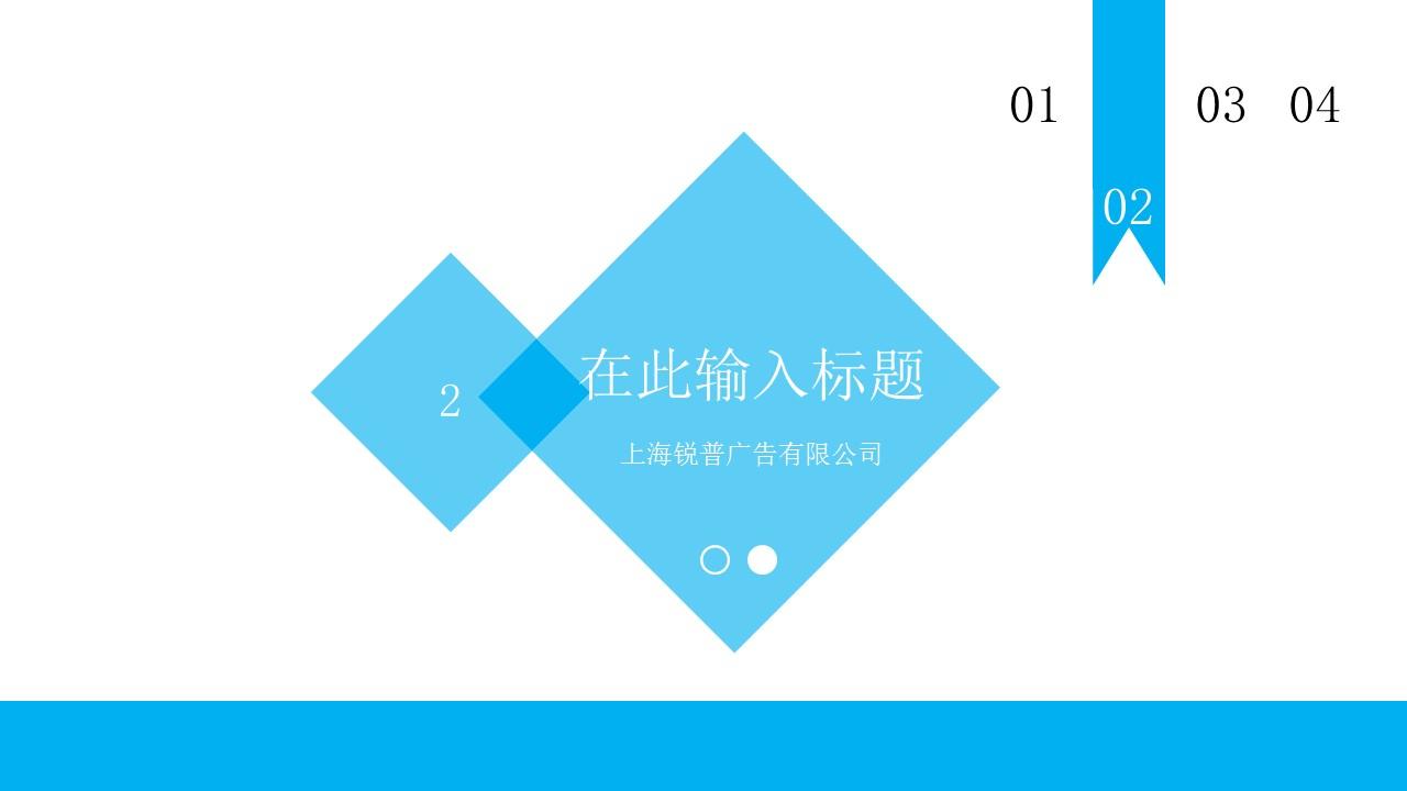 蓝色系商务PPT模板下载_预览图6