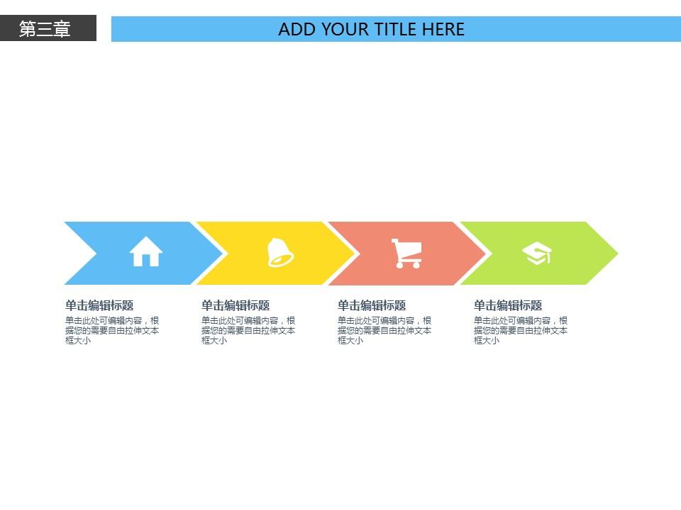 电子产品行业通用营销推广PowerPoint模板下载_预览图19