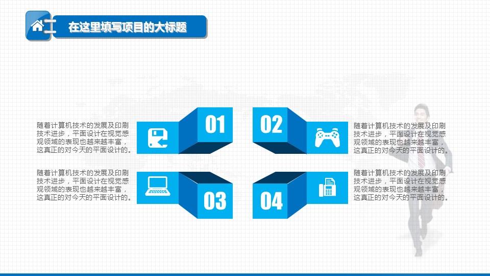 电子商务年终工作总结汇报PPT模板下载_预览图19