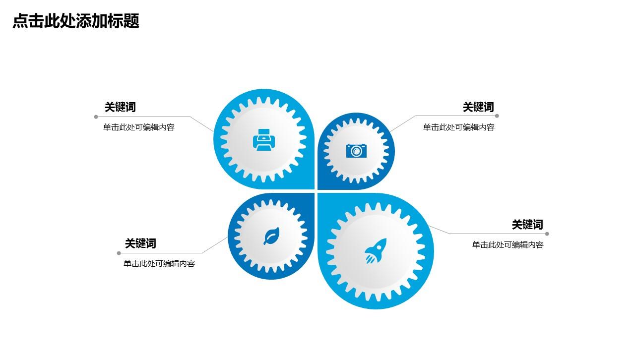 蓝色商务通用简洁PPT模板下载_预览图19