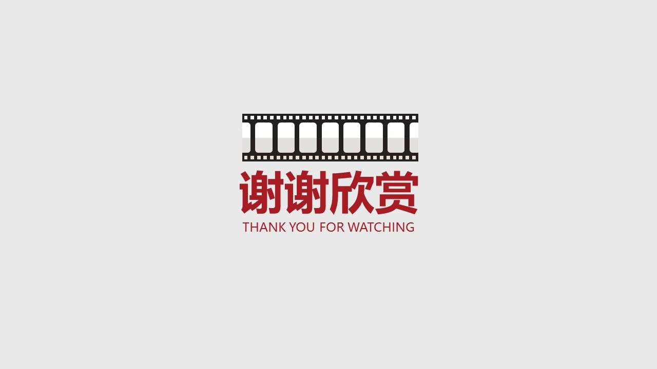 院线电影宣传推广PPT模板下载_预览图23
