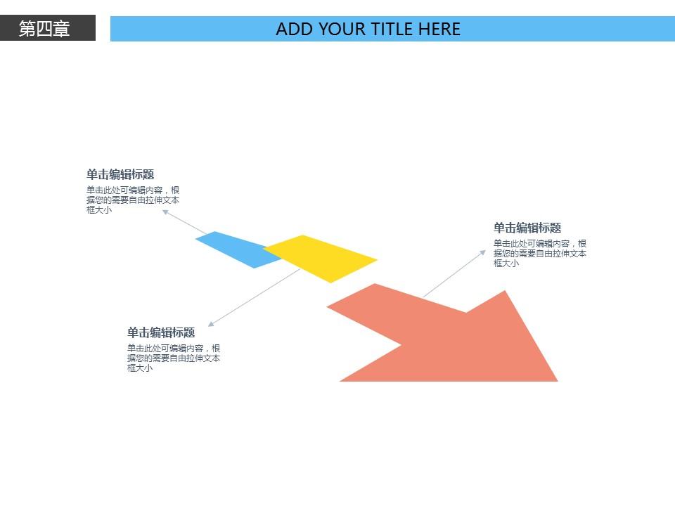 电子产品行业通用营销推广PowerPoint模板下载_预览图23