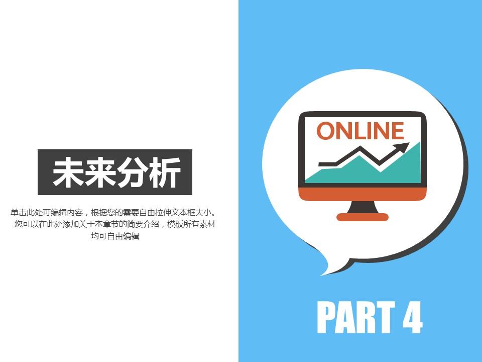 电子产品行业通用营销推广PowerPoint模板下载_预览图21