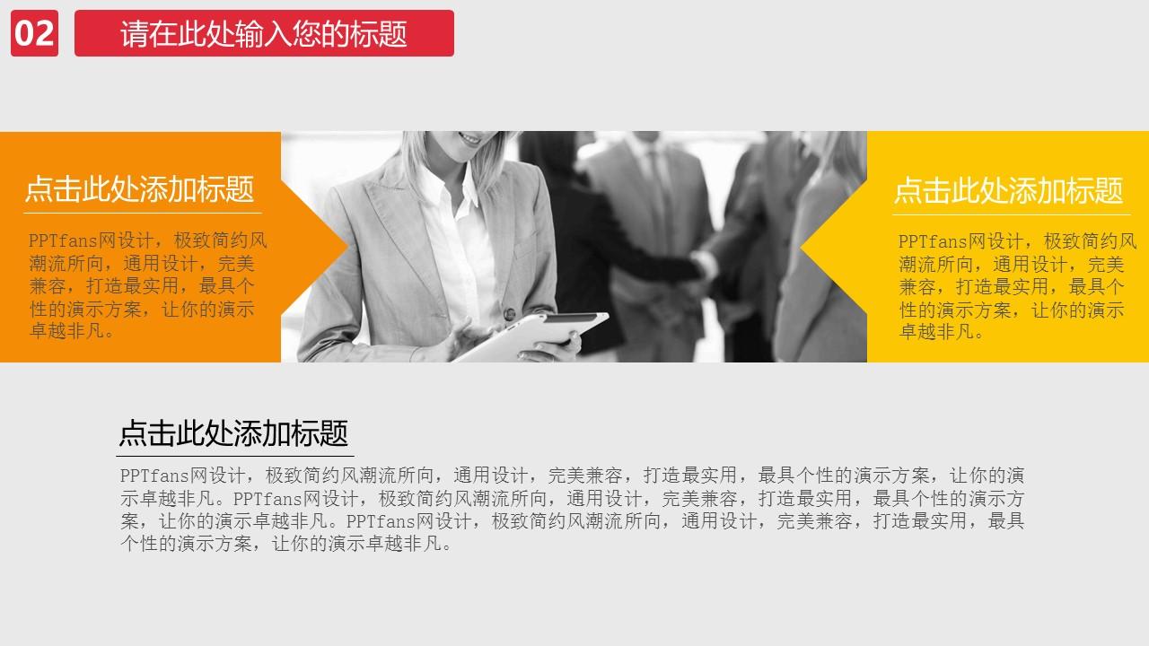 院线电影宣传推广PPT模板下载_预览图9