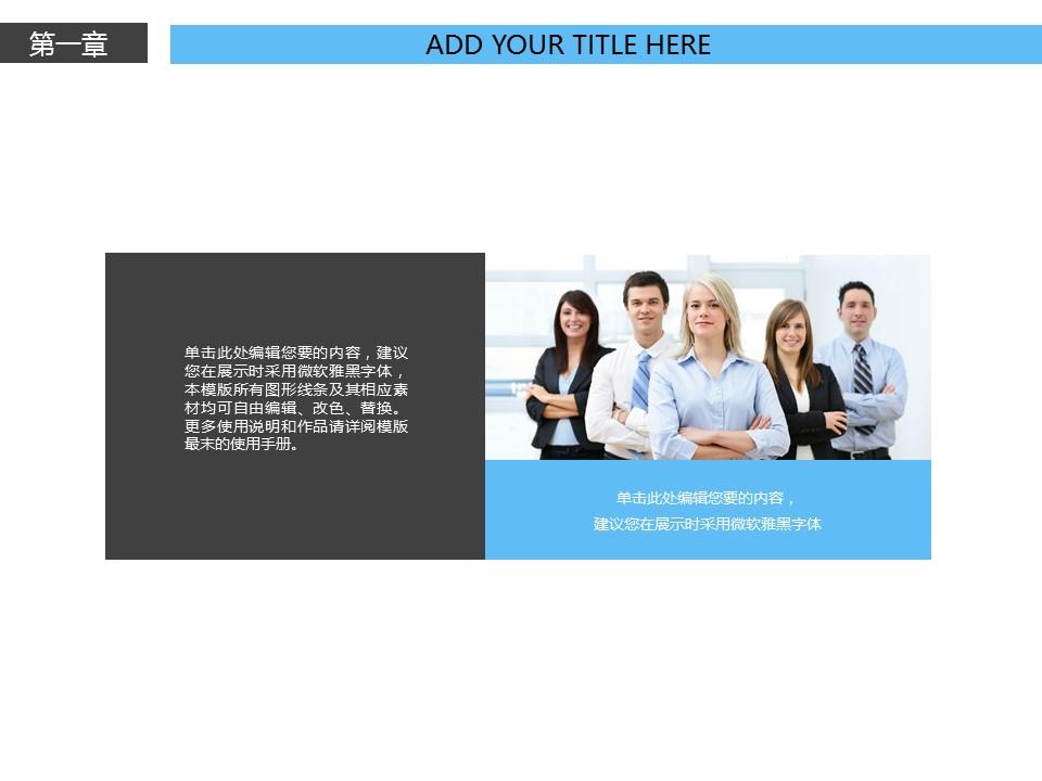 电子产品行业通用营销推广PowerPoint模板下载_预览图9