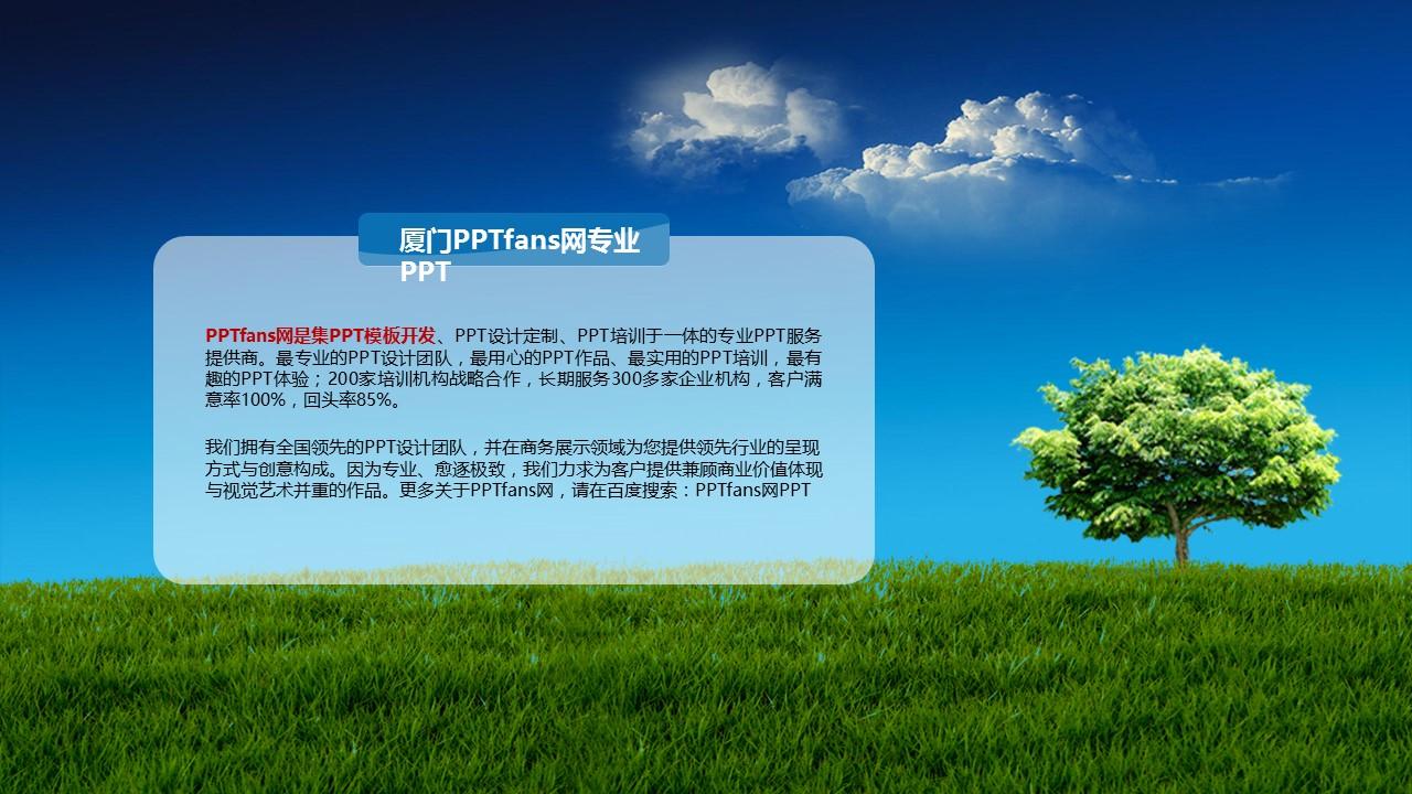 蓝色商务通用简洁PPT模板下载_预览图9