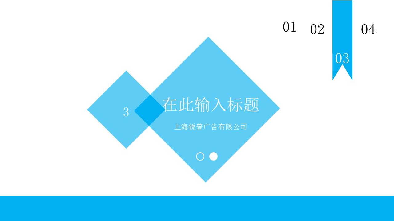蓝色系商务PPT模板下载_预览图9