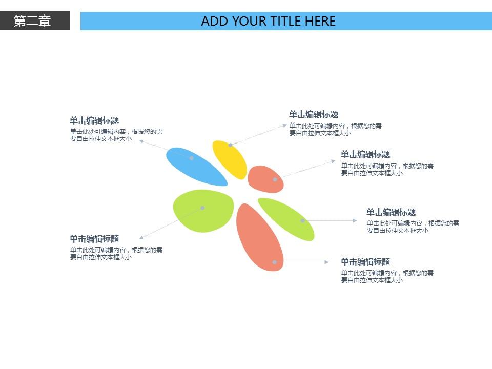 电子产品行业通用营销推广PowerPoint模板下载_预览图11