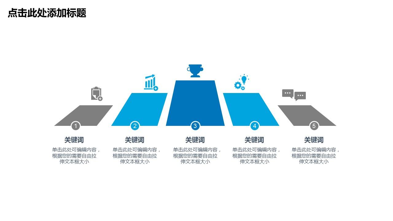 蓝色商务通用简洁PPT模板下载_预览图11