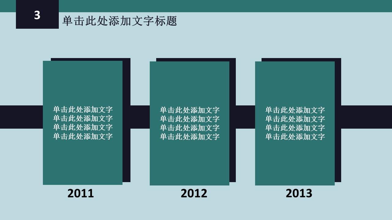 年终工作总结报告PPT模板下载_预览图11