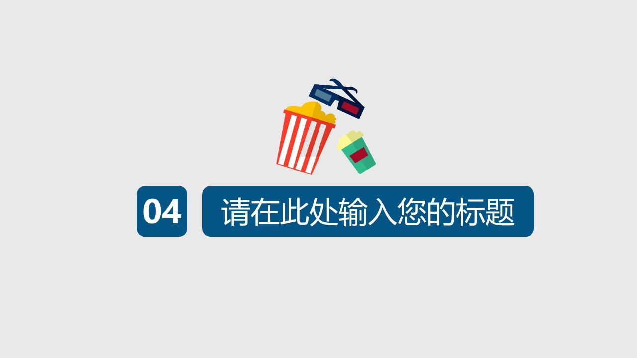 院线电影宣传推广PPT模板下载_预览图18