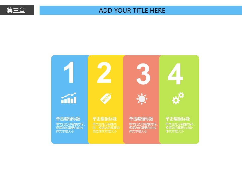 电子产品行业通用营销推广PowerPoint模板下载_预览图18