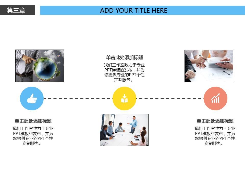 电子产品行业通用营销推广PowerPoint模板下载_预览图17