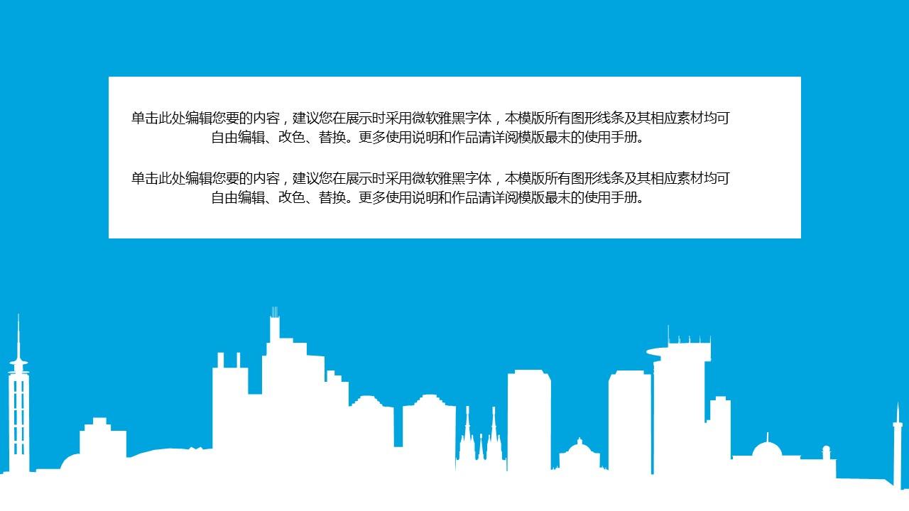 蓝色商务通用简洁PPT模板下载_预览图17