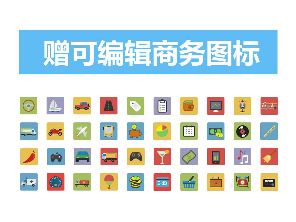 电子产品行业通用营销推广PowerPoint模板下载_预览图25