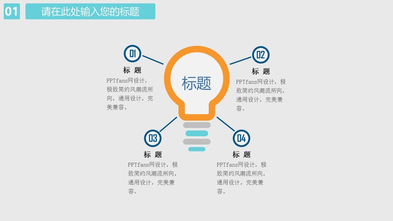 院线电影宣传推广PPT模板下载_预览图7