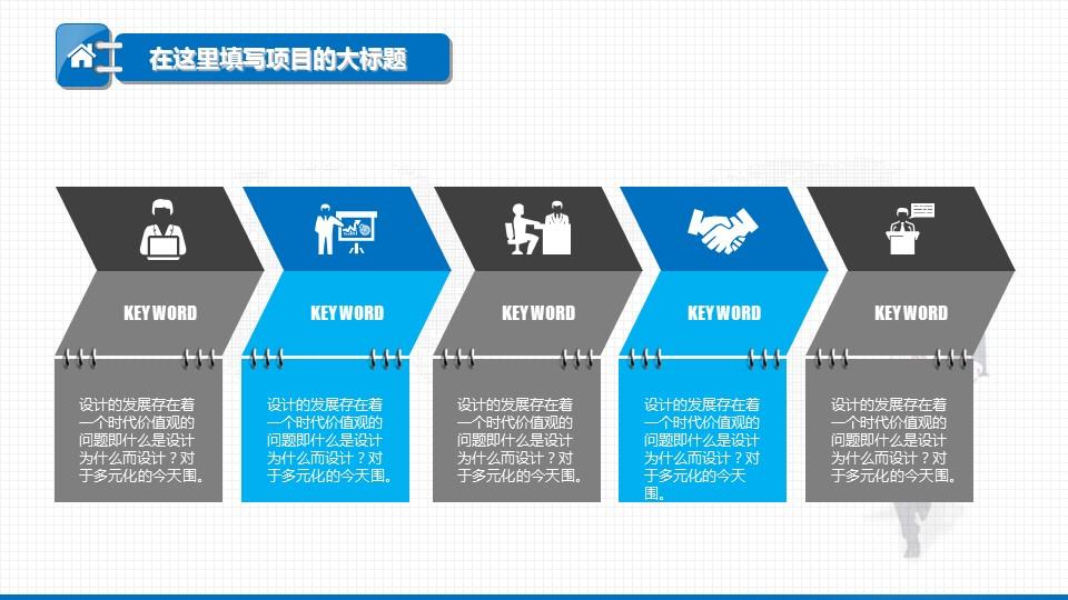 电子商务年终工作总结汇报PPT模板下载_预览图7