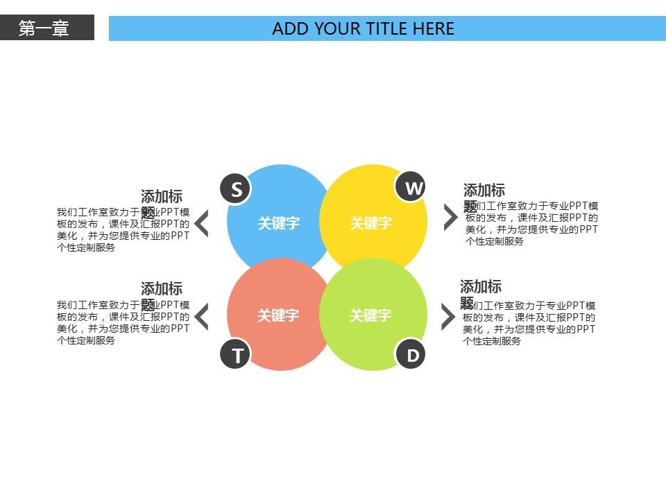 电子产品行业通用营销推广PowerPoint模板下载_预览图7