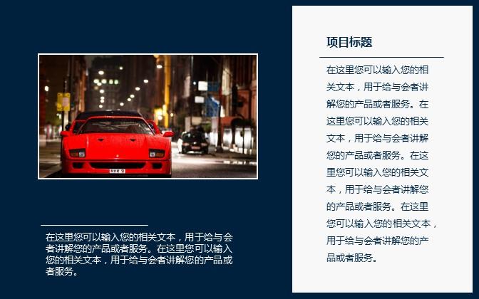 深蓝色商务通用PowerPoint模板下载_预览图7