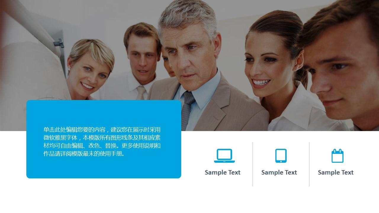 蓝色商务通用简洁PPT模板下载_预览图7