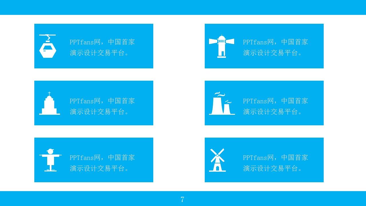 蓝色系商务PPT模板下载_预览图7