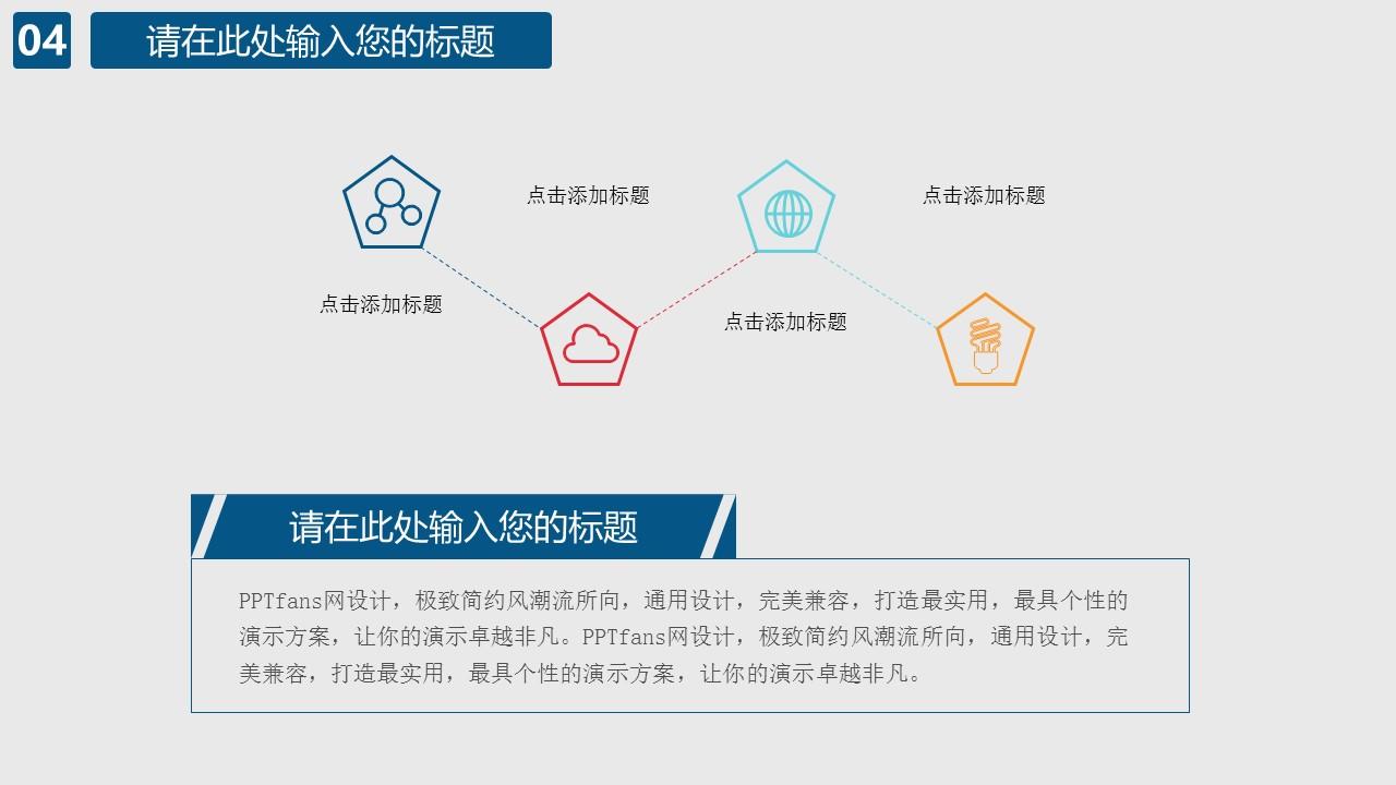 院线电影宣传推广PPT模板下载_预览图20