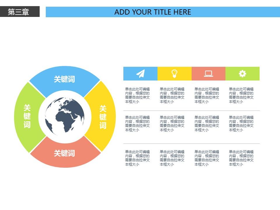 电子产品行业通用营销推广PowerPoint模板下载_预览图20