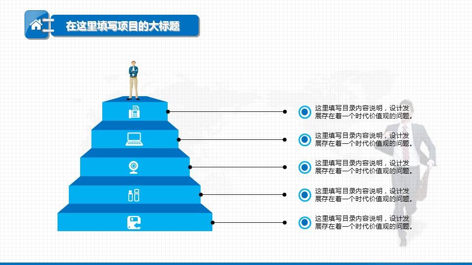 电子商务年终工作总结汇报PPT模板下载_预览图20