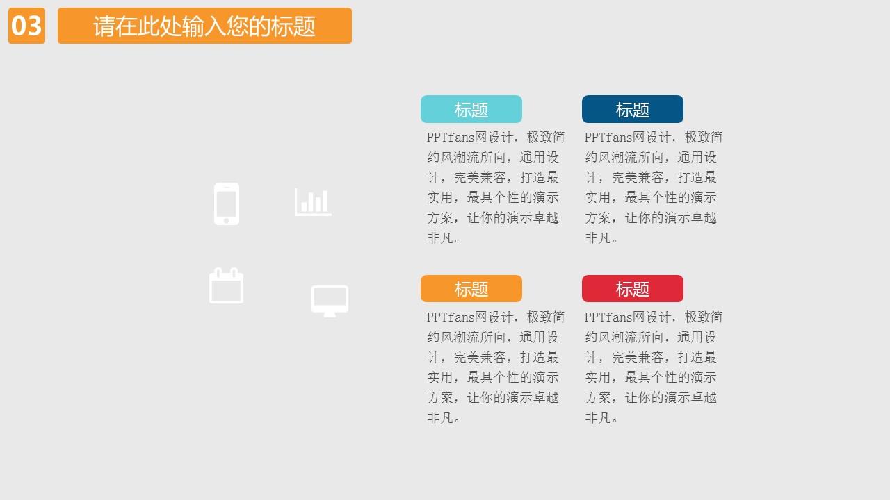 院线电影宣传推广PPT模板下载_预览图15
