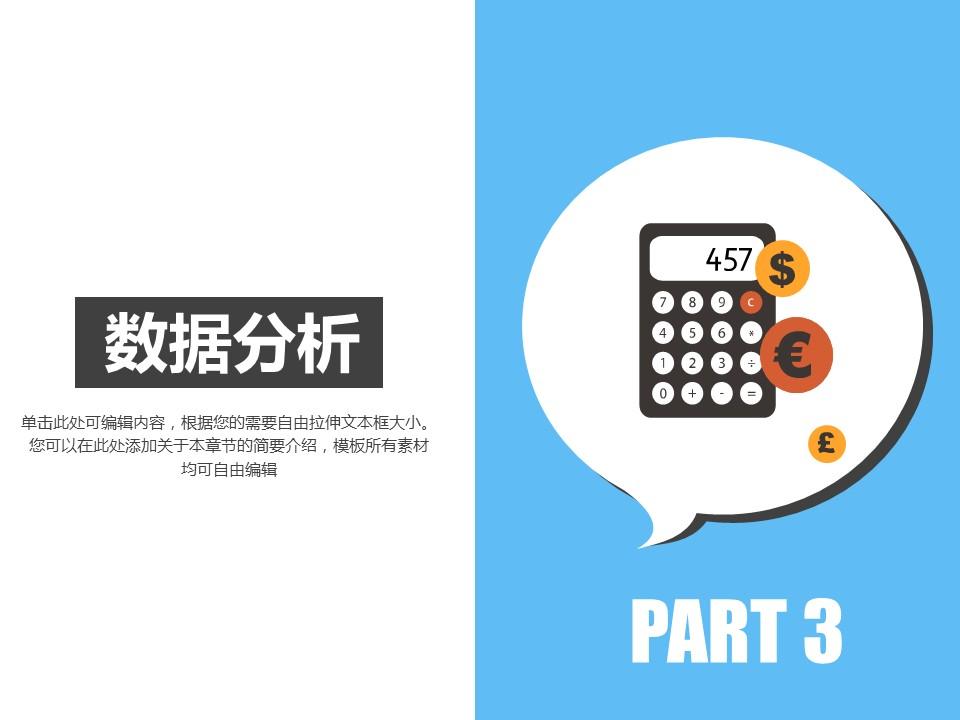 电子产品行业通用营销推广PowerPoint模板下载_预览图15