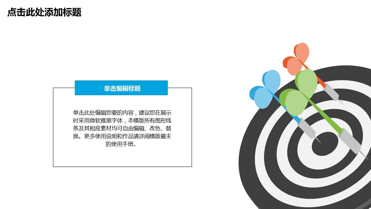 蓝色商务通用简洁PPT模板下载_预览图15