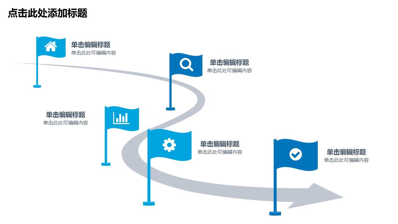 蓝色商务通用简洁PPT模板下载_预览图4