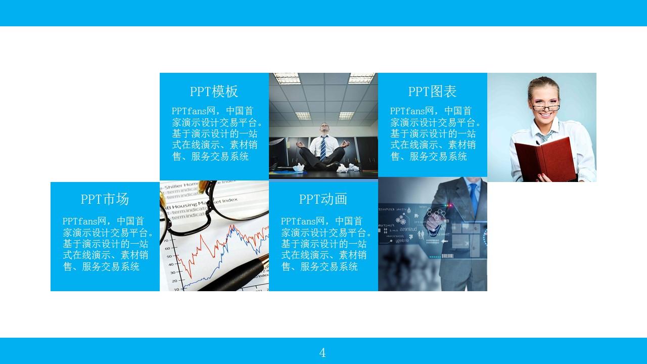 蓝色系商务PPT模板下载_预览图4