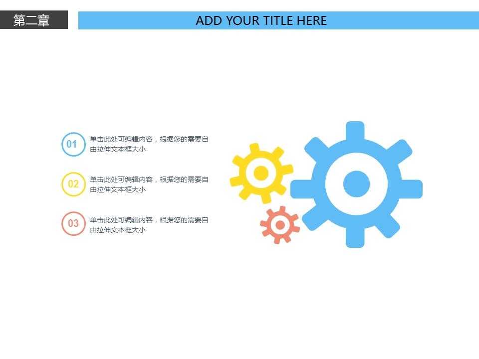 电子产品行业通用营销推广PowerPoint模板下载_预览图14