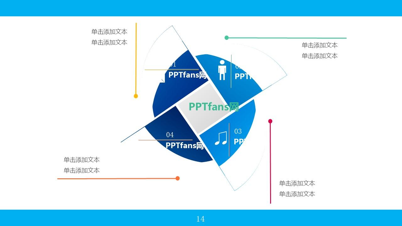 蓝色系商务PPT模板下载_预览图14