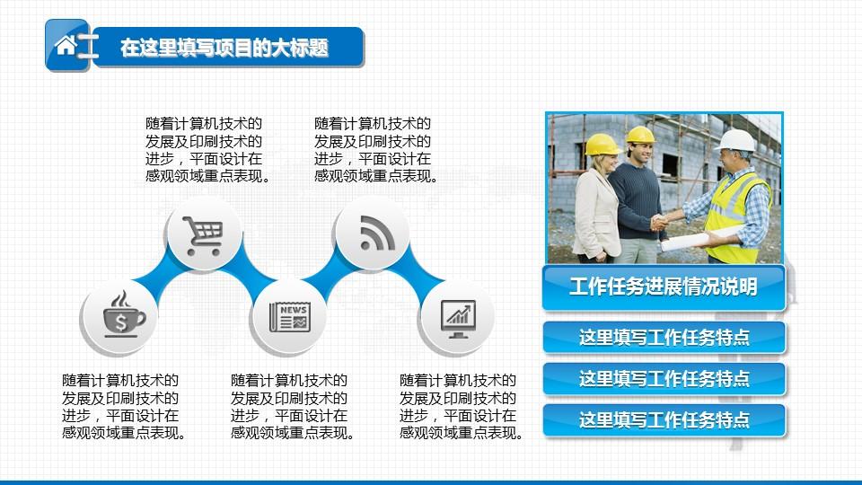 电子商务年终工作总结汇报PPT模板下载_预览图22