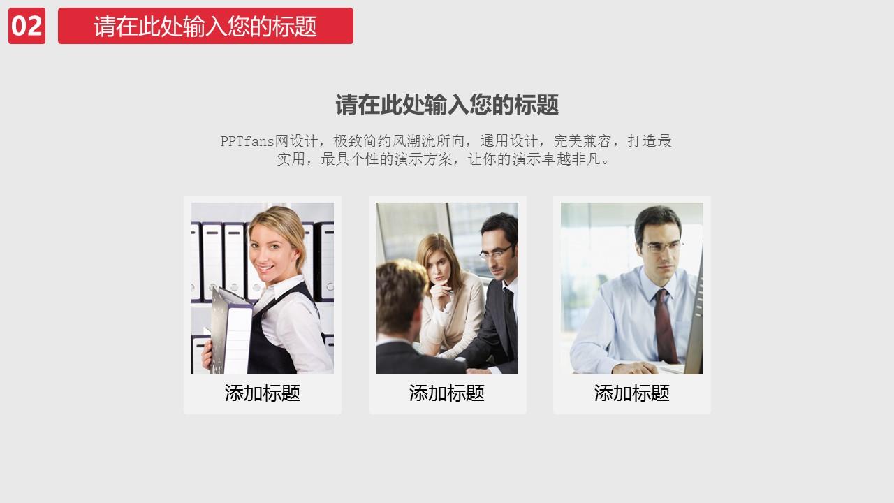 院线电影宣传推广PPT模板下载_预览图12