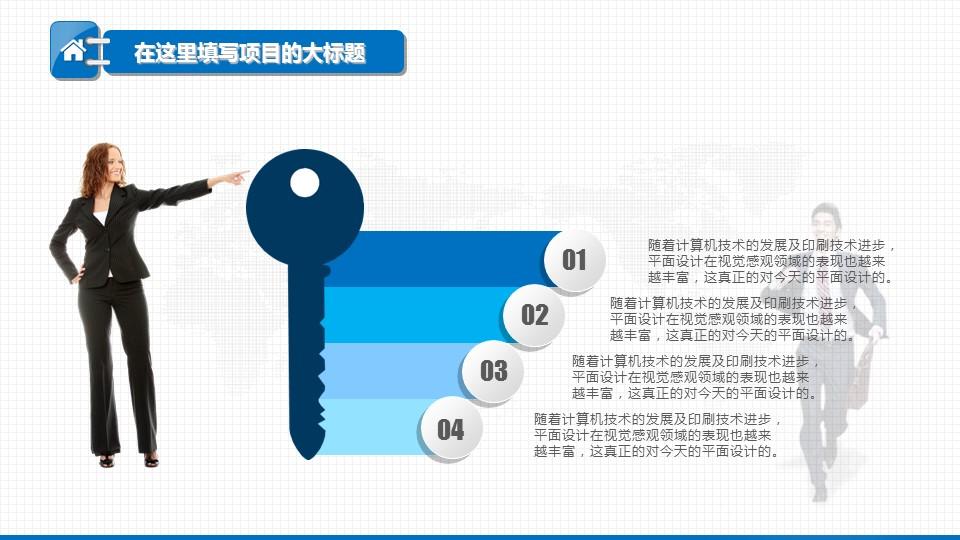 电子商务年终工作总结汇报PPT模板下载_预览图12