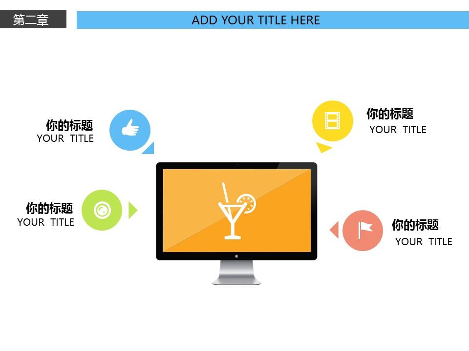 电子产品行业通用营销推广PowerPoint模板下载_预览图12