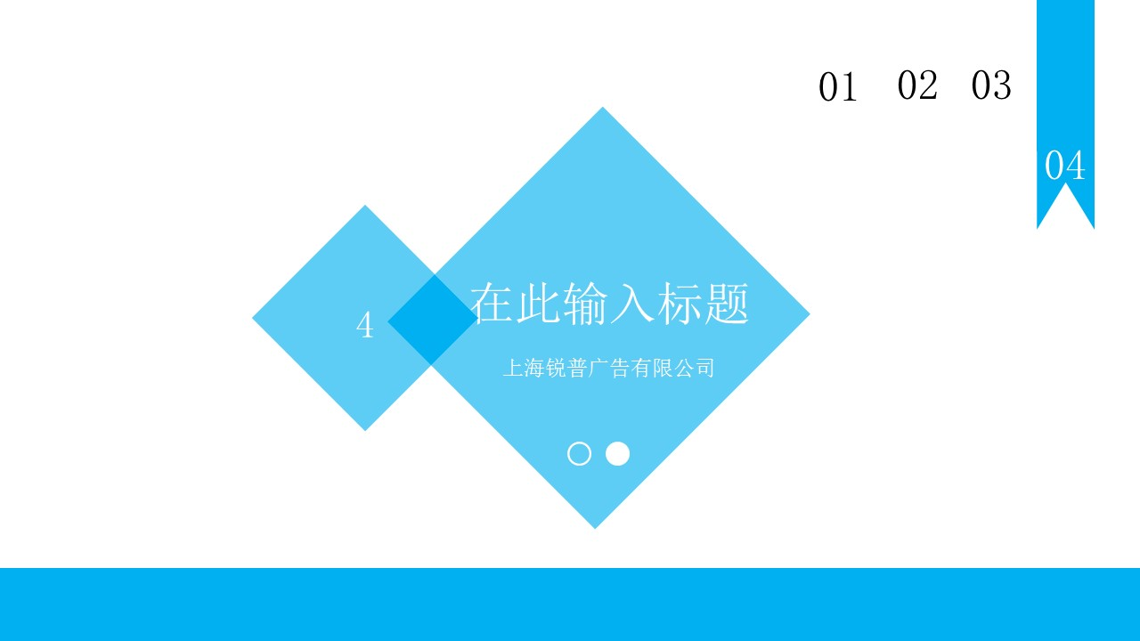 蓝色系商务PPT模板下载_预览图12