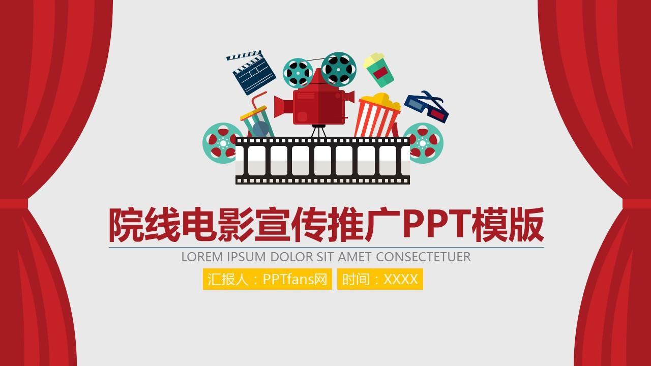 院线电影宣传推广PPT模板下载_预览图1