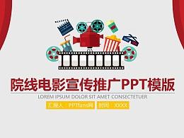 院线电影宣传推广PPT模板下载