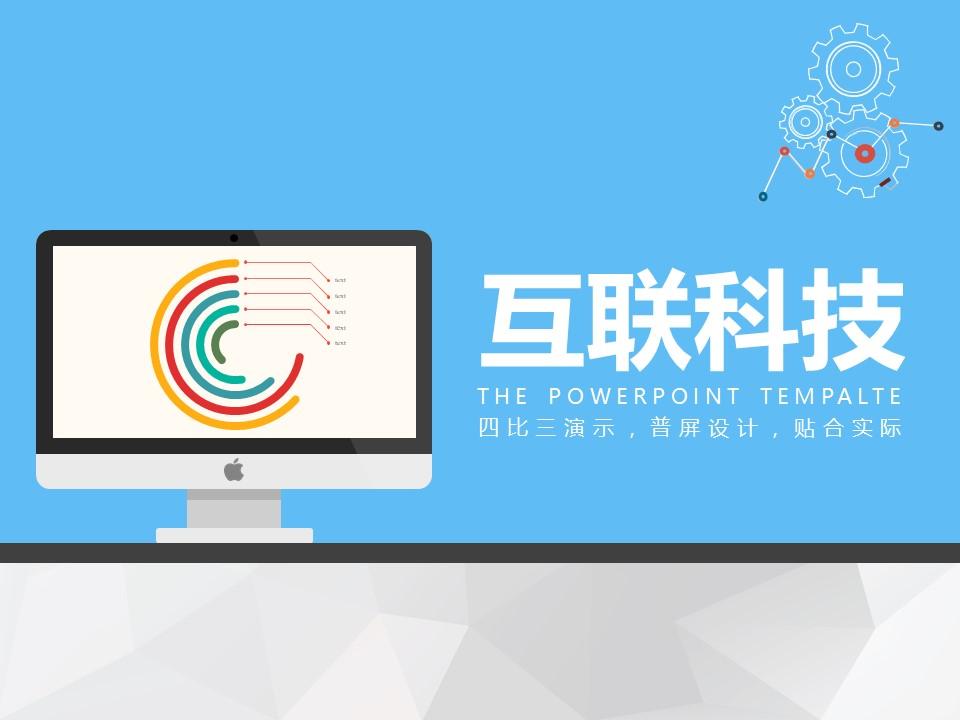电子产品行业通用营销推广PowerPoint模板下载_预览图1