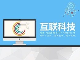 电子产品行业通用营销推广PowerPoint模板下载